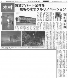 日本住宅新聞_20160725